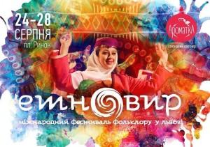 Фестиваль фольклору Етновир